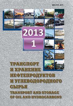 Выпуск №1-2013