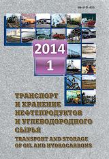 Выпуск №1-2014