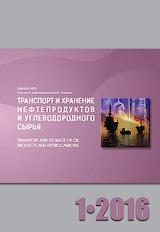 Выпуск №1-2016