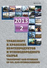 Выпуск №2-2013