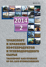 Выпуск №2-2014