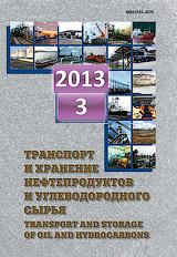 Выпуск №3-2013