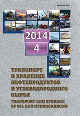 Выпуск №4-2014