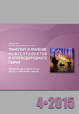Выпуск №4-2015