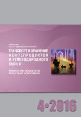 Выпуск №4-2016
